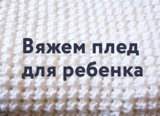 Şiş Örgü Battaniye Modelleri ve Yapılışı - Örgü Bebek Battaniyesi Modelleri Örgü Modelleri - bebek battaniyeleri en güzel bebek battaniyesi modelleri kalın şişle bebek battaniyesi örgü bebek battaniyeleri şiş şık bebek battaniyesi yapımı