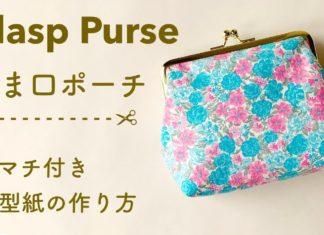 El Yapımı Cüzdan Nasıl Yapılır? - Dikiş - bez çanta dikimi bez cüzdan küçük çanta dikimi mini çanta dikimi